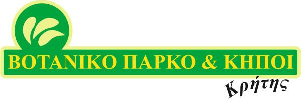 BOTANIKO PARKO LOGO greek 2013